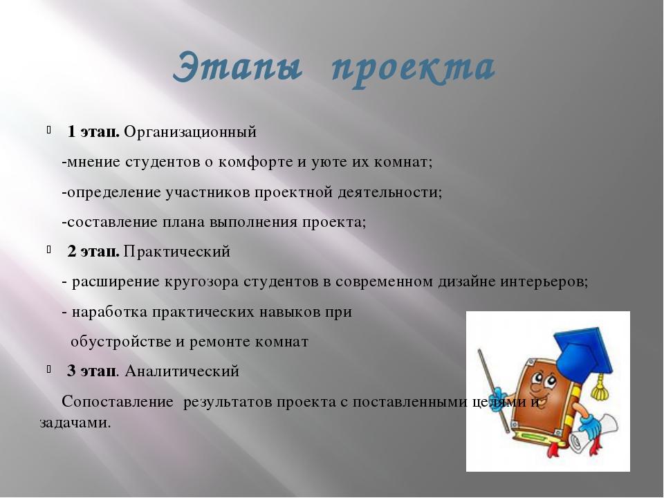 Презентация как создать социальный проект - Faktor-schastya.ru