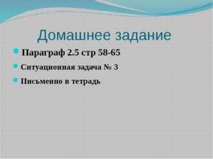 Домашнее задание Параграф 2.5 стр 58-65 Ситуационная задача № 3 Письменно в т