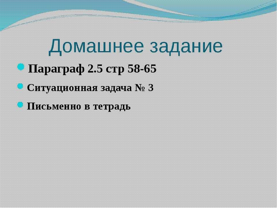 Домашнее задание Параграф 2.5 стр 58-65 Ситуационная задача № 3 Письменно в т...