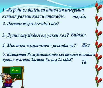C:\Users\User\Desktop\Менин Отаным Казахстан\Слайд7.JPG