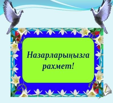 C:\Users\User\Desktop\Менин Отаным Казахстан\Слайд22.JPG