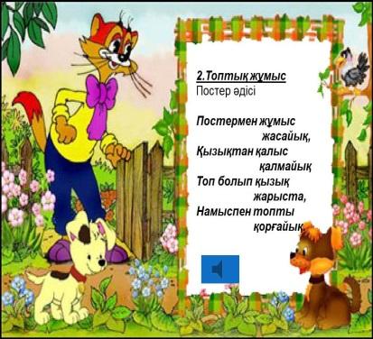 C:\Users\User\Desktop\Менин Отаным Казахстан\Слайд13.JPG