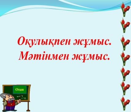 C:\Users\User\Desktop\Менин Отаным Казахстан\Слайд8.JPG
