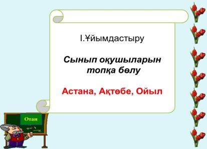 C:\Users\User\Desktop\Менин Отаным Казахстан\Слайд5.JPG