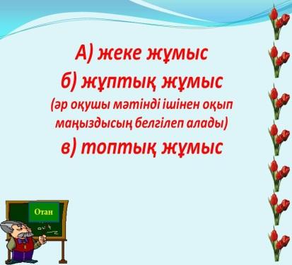 C:\Users\User\Desktop\Менин Отаным Казахстан\Слайд12.JPG