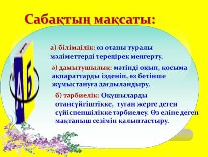C:\Users\User\Desktop\Менин Отаным Казахстан\Слайд2.JPG