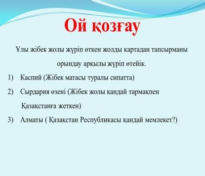 C:\Users\User\Desktop\Менин Отаным Казахстан\Слайд15.JPG