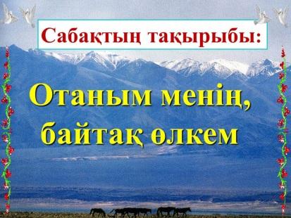 C:\Users\User\Desktop\Менин Отаным Казахстан\Слайд1.JPG