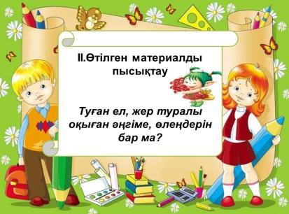 C:\Users\User\Desktop\Менин Отаным Казахстан\Слайд6.JPG