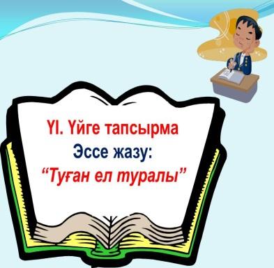 C:\Users\User\Desktop\Менин Отаным Казахстан\Слайд21.JPG