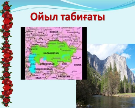 C:\Users\User\Desktop\Менин Отаным Казахстан\Слайд11.JPG