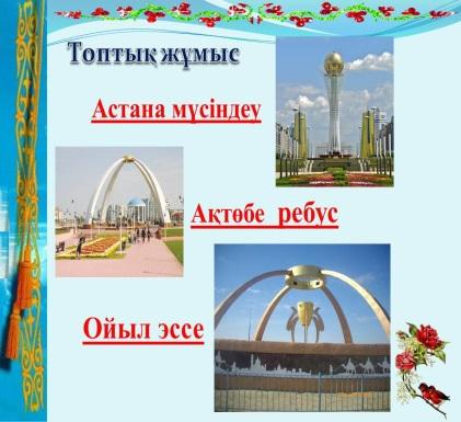 C:\Users\User\Desktop\Менин Отаным Казахстан\Слайд18.JPG