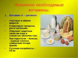 Жизненно необходимые витамины. Витамин А – ретинол. Участвует в обмене вещест