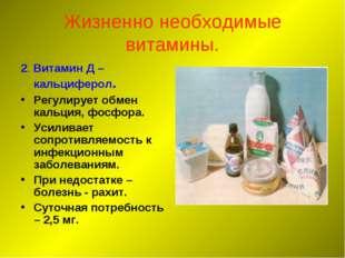 Жизненно необходимые витамины. 2. Витамин Д – кальциферол. Регулирует обмен к