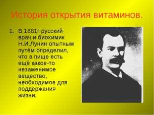 История открытия витаминов. В 1881г русский врач и биохимик Н.И.Лунин опытным