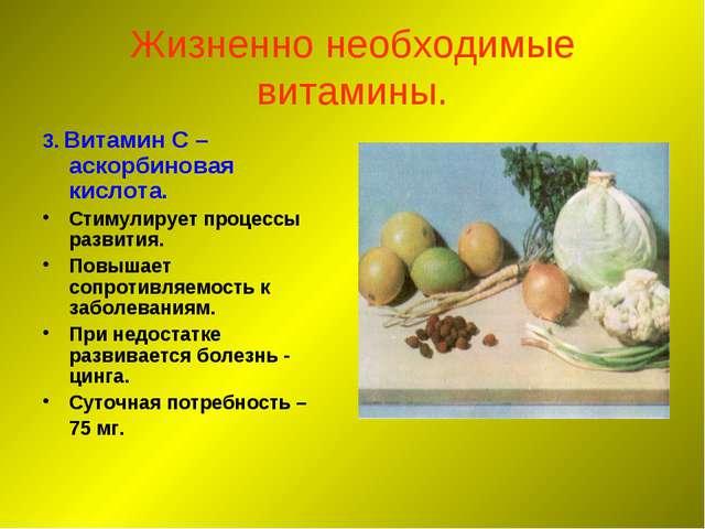Жизненно необходимые витамины. 3. Витамин С – аскорбиновая кислота. Стимулиру...