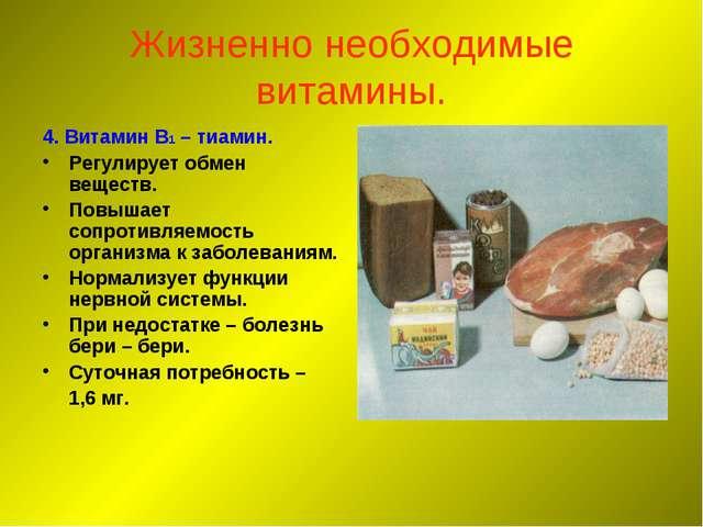 Жизненно необходимые витамины. 4. Витамин В1 – тиамин. Регулирует обмен вещес...