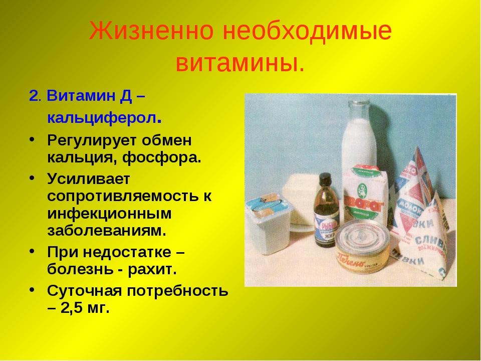 Жизненно необходимые витамины. 2. Витамин Д – кальциферол. Регулирует обмен к...