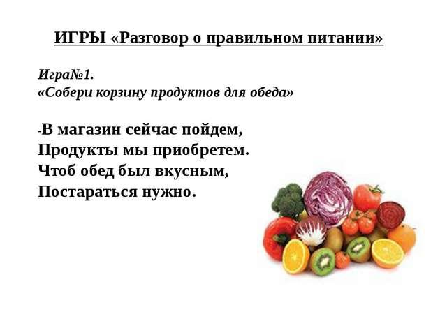 ИГРЫ «Разговор о правильном питании» Игра№1. «Собери корзину продуктов для об...