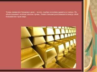 Теперь эквивалент бумажных денег – золото, серебро и платина хранятся в слитк