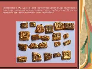 Приблизительно в 2500 г. до н.э. в Египте и на территории малой Азии, при опл
