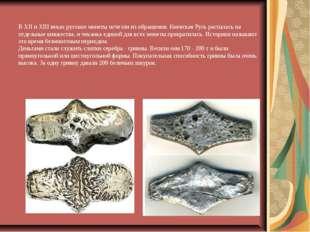 В ХII и ХIII веках русские монеты исчезли из обращения. Киевская Русь распал