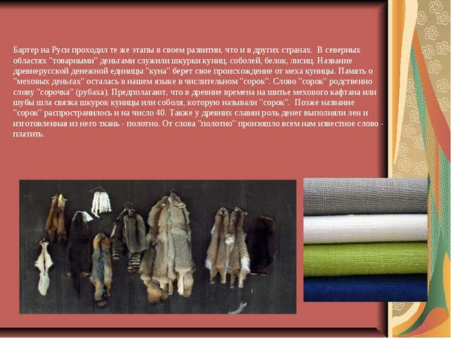 Бартер на Руси проходил те же этапы в своем развитии, что и в других cтранах...