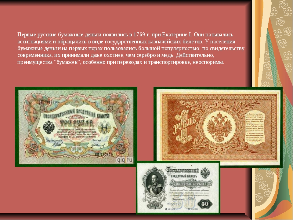Первые русские бумажные деньги появились в 1769 г. при Екатерине I. Они назыв...