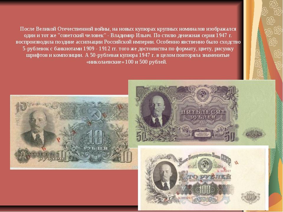 После Великой Отечественной войны, на новых купюрах крупных номиналов изображ...