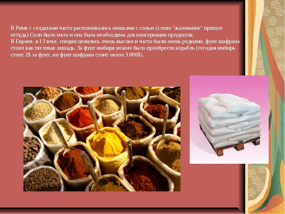 """В Риме с солдатами часто расплачивались мешками с солью (слово """"жалование"""" пр..."""