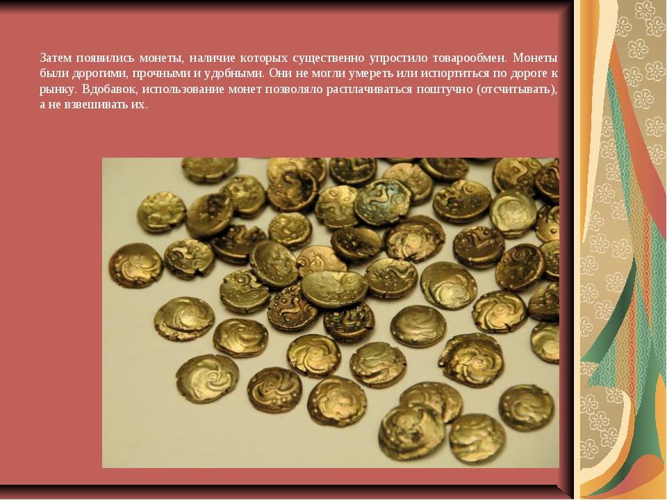Затем появились монеты, наличие которых существенно упростило товарообмен. М...