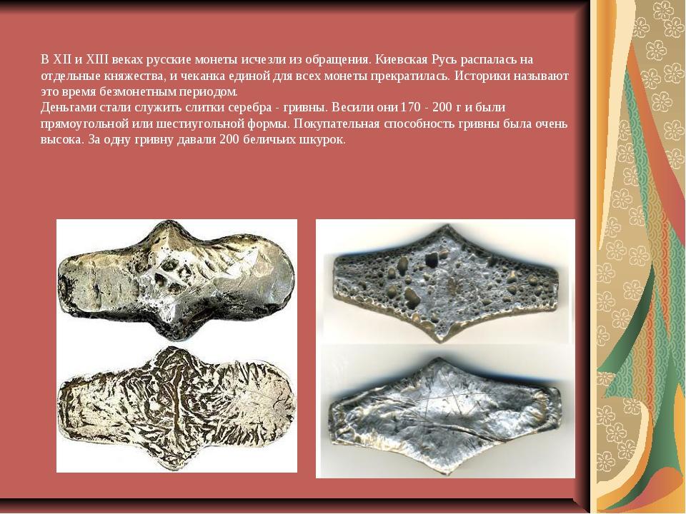 В ХII и ХIII веках русские монеты исчезли из обращения. Киевская Русь распал...