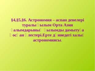 §4,§5,§6. Астрономия – аспан денелері туралы ғылым Орта Азия ғалымдарының ғыл