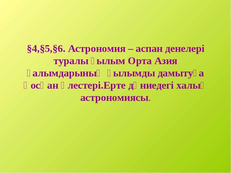 §4,§5,§6. Астрономия – аспан денелері туралы ғылым Орта Азия ғалымдарының ғыл...