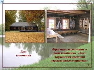 Дом ключника Фрагмент экспозиции в доме ключника «Быт тарханских крестьян лер