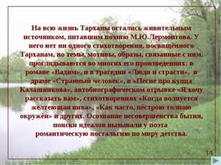 На всю жизнь Тарханы остались живительным источником, питавшим поэзию М.Ю.Лер