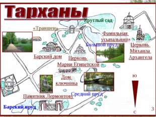 Круглый сад Фамильная усыпальница Церковь Михаила Архангела Дом ключника Барс