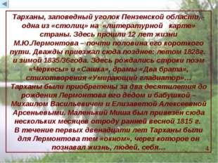 Тарханы, заповедный уголок Пензенской области, - одна из «столиц» на «литерат