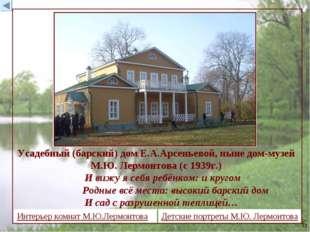 Усадебный (барский) дом Е.А.Арсеньевой, ныне дом-музей М.Ю. Лермонтова (с 193