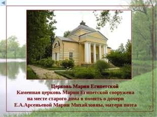 Церковь Марии Египетской Каменная церковь Марии Египетской сооружена на мест