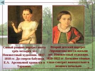 Самый ранний портрет поэта трёх-четырёх лет. Неизвестный художник. 1817– 181