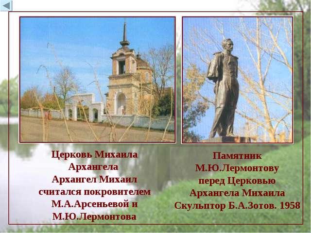 Церковь Михаила Архангела Архангел Михаил считался покровителем М.А.Арсеньево...