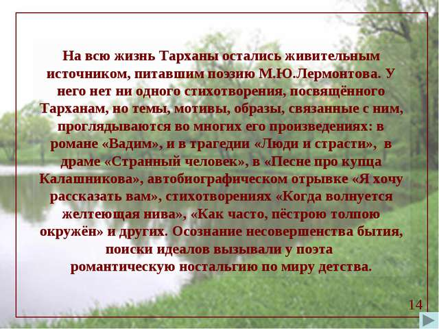 На всю жизнь Тарханы остались живительным источником, питавшим поэзию М.Ю.Лер...