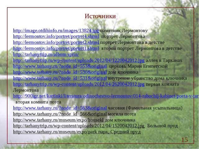 * Источники http://image.otdihinfo.ru/images/13824.jpg памятник Лермонтову ht...