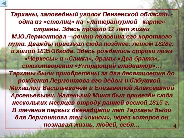Тарханы, заповедный уголок Пензенской области, - одна из «столиц» на «литерат...