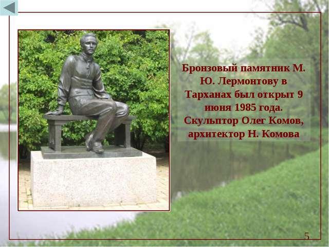 * Бронзовый памятник М. Ю. Лермонтову в Тарханах был открыт 9 июня 1985 года....