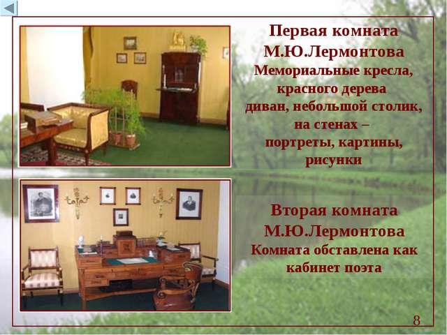 Первая комната М.Ю.Лермонтова Мемориальные кресла, красного дерева диван, неб...