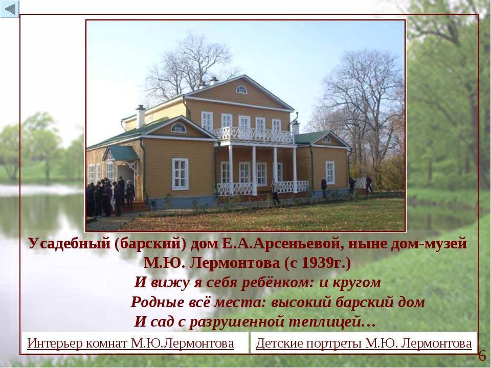 Усадебный (барский) дом Е.А.Арсеньевой, ныне дом-музей М.Ю. Лермонтова (с 193...