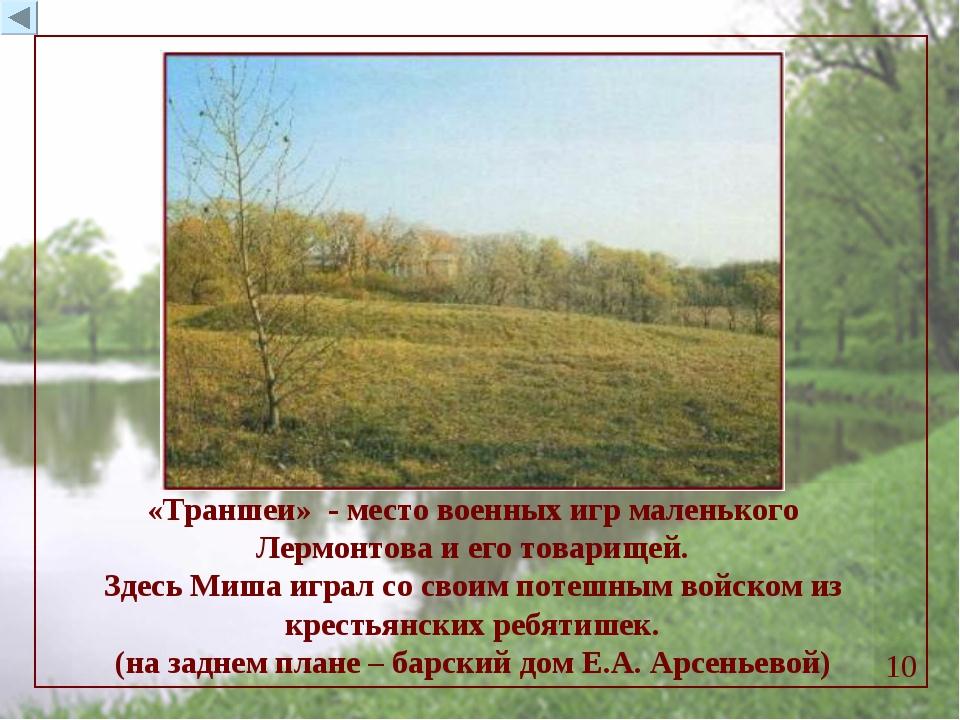 «Траншеи» - место военных игр маленького Лермонтова и его товарищей. Здесь Ми...