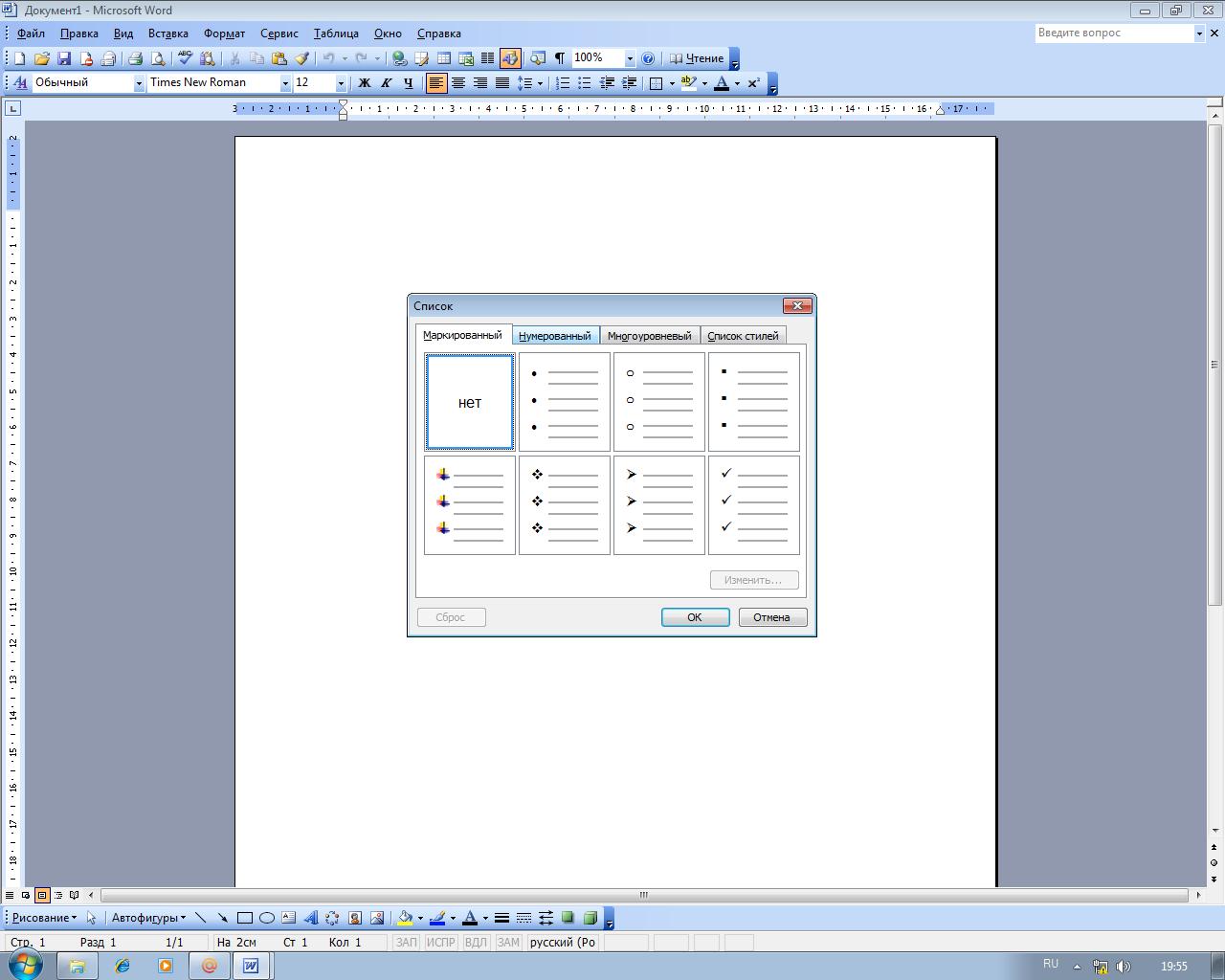 Создание маркированного или нумерованного списка - Word